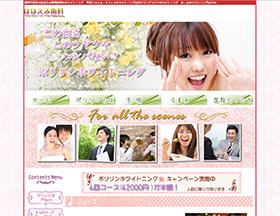 poririn-fukuoka_indexpage.jpg